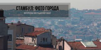 Фото Стамбул: достопримечательности города