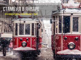 Как отдохнуть в Стамбуле в январе