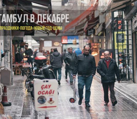 Что делать в Стамбуле в декабре