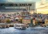 Подробная карта Стамбула на русском языке