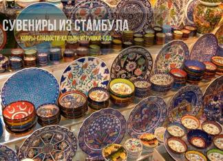Что привезти из Стамбула - сувениры и подарки
