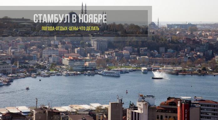 Отдых в Стамбуле в ноябре