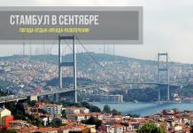 Стамбул в сентябре - как отдохнуть, где поесть и развлечения