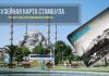 Музейная карта Стамбула: цена, где купить