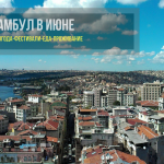 Стамбул в июне: куда пойти, погода и развлечения