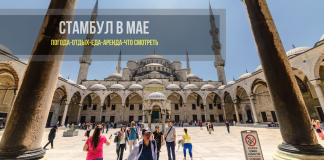 Отдых в Стамбуле в мае