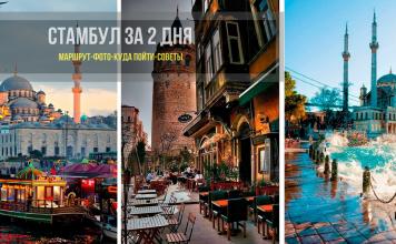 Стамбул за 2 дня: куда сходить, советы и маршрут на карте