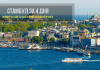Что посмотреть в Стамбуле за 4 дня