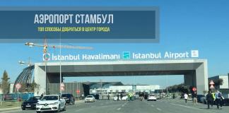 Как доехать из аэропорта Стамбула в центр города