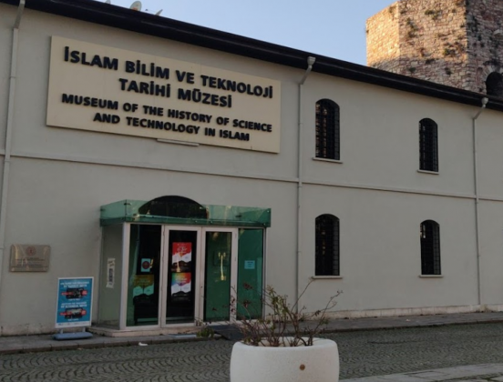 Музей истории науки и техники ислама