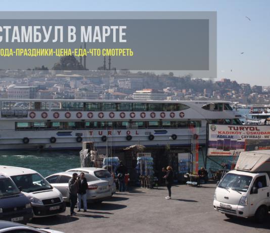 Стамбул в марте - что делать, отдых, погода