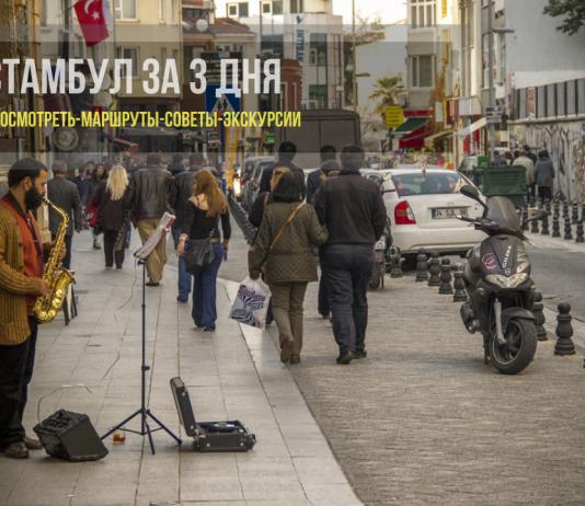 Стамбул за 3 дня - маршруты и советы