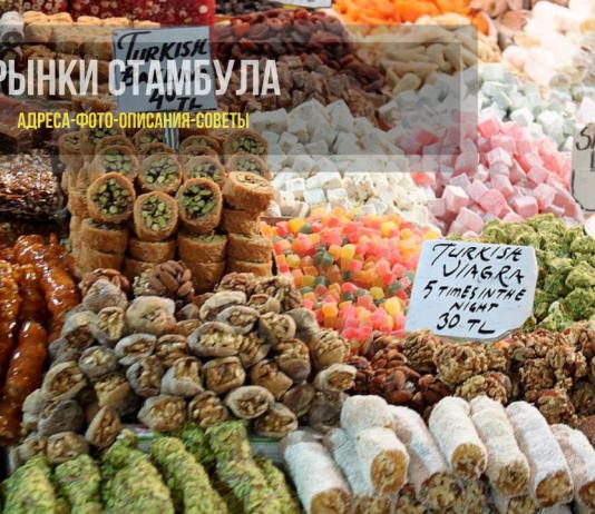 Главные рынки Стамбула