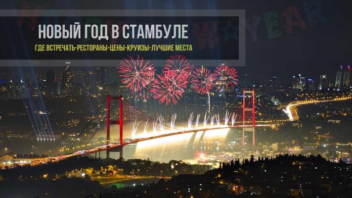 Новый год в Стамбуле - погода, рестораны, цены на круизы