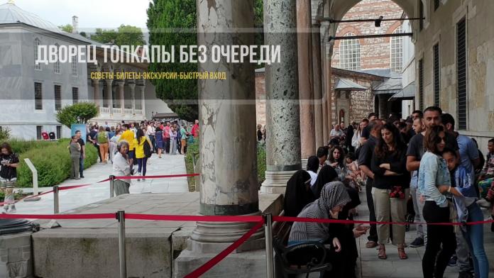 Как попасть в Дворец Топкапы без очереди