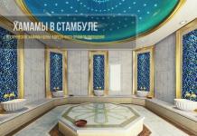 Лучшие хамамы Стамбула