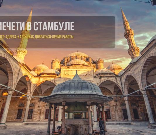 Лучшие мечети в Стамбуле