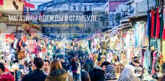 Где покупать одежду в Стамбуле - какие есть магазины