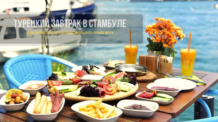 Турецкий завтрак в Стамбуле