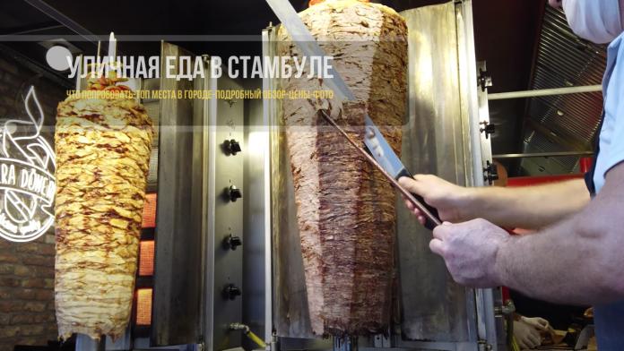 Уличная еда в Стамбуле - что попробовать на улице в городе