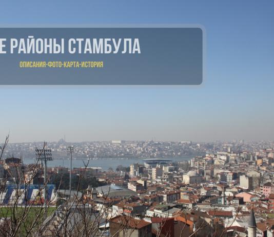 Все районы Стамбула - описание, карта и история