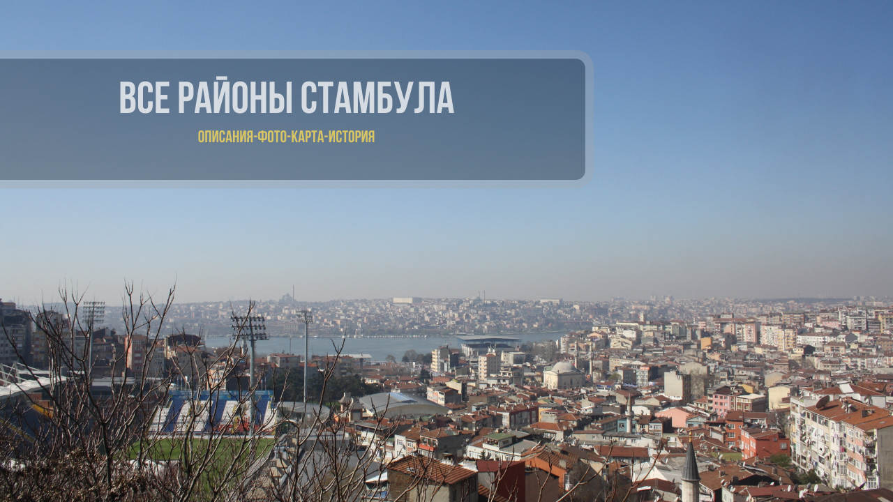 Rajony Stambula Polnyj Obzor Rajnov V Stambule Foto I Karta