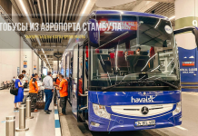 Автобусы из аэропорта Стамбула
