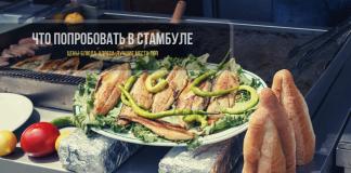 Что попробовать в Стамбуле из еды