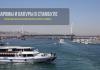 Цены на паромы и вапуры в Стамбуле