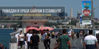 Рамадан и Ураза байрам в Стамбуле