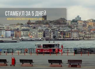 Стамбул за 5 дней - что посмотреть