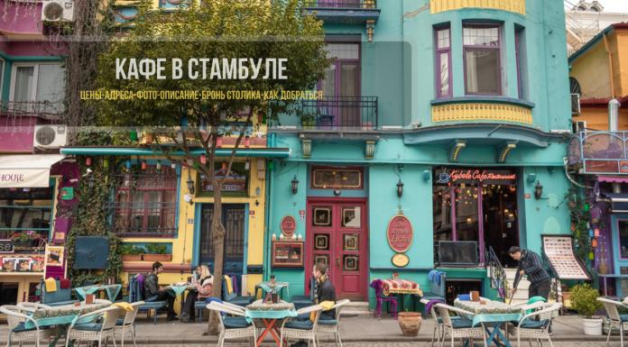 Лучшие кафе Стамбула - адреса и цены