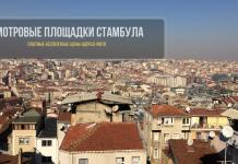 Смотровые площадки Стамбула