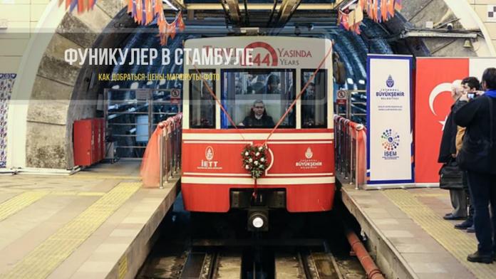 Фуникулер в Стамбуле - как добраться и цены