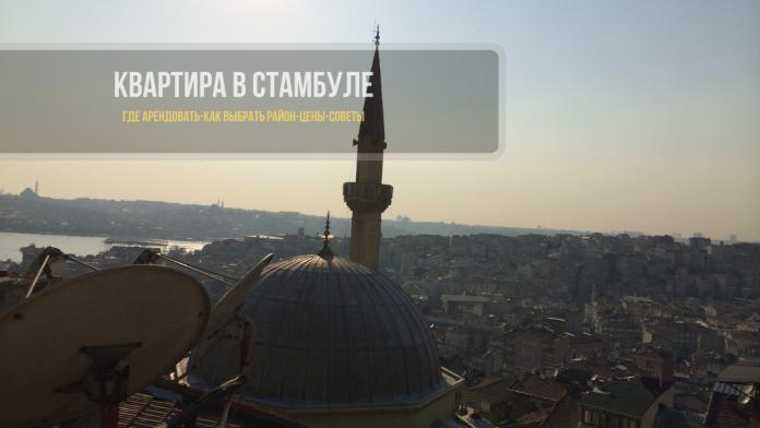 Где и как снять квартиру в Стамбуле